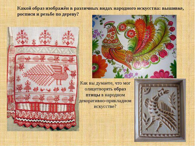 Какой образ изображён в различных видах народного искусства: вышивке, росписи...
