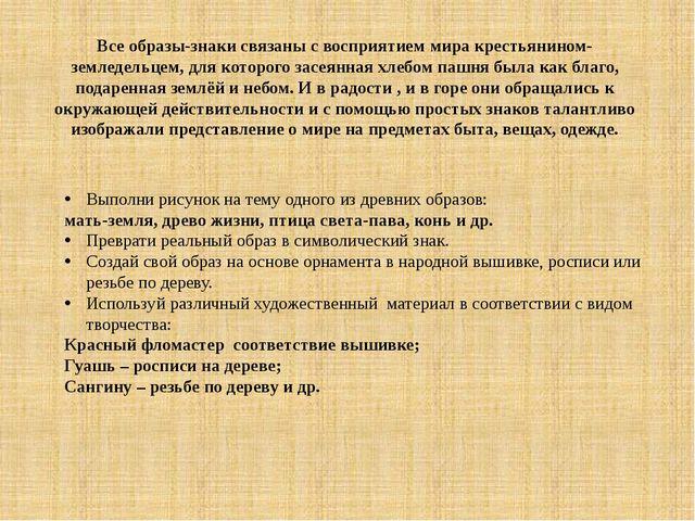 Все образы-знаки связаны с восприятием мира крестьянином-земледельцем, для ко...
