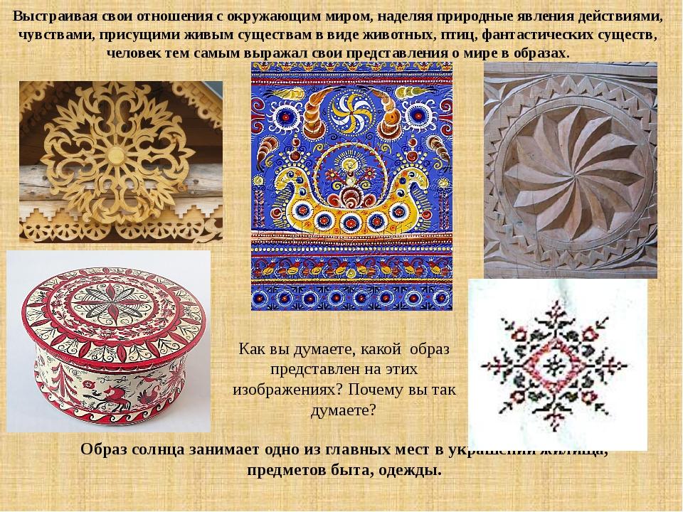Образ солнца занимает одно из главных мест в украшении жилища, предметов быта...