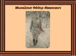 Ёдор Ива Михайлик Фёдор Иванович