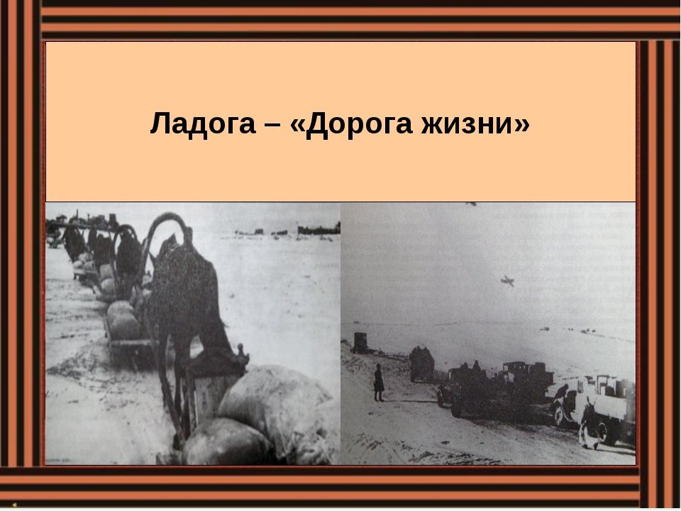 Ладога – «Дорога жизни»