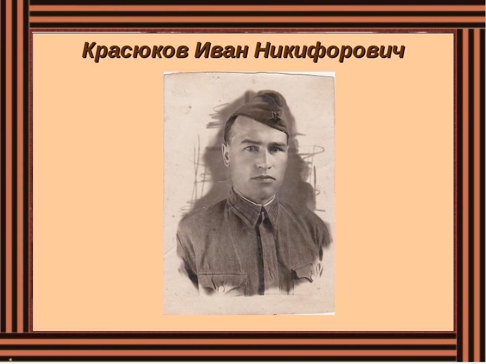 Красюков Иван Никифорович