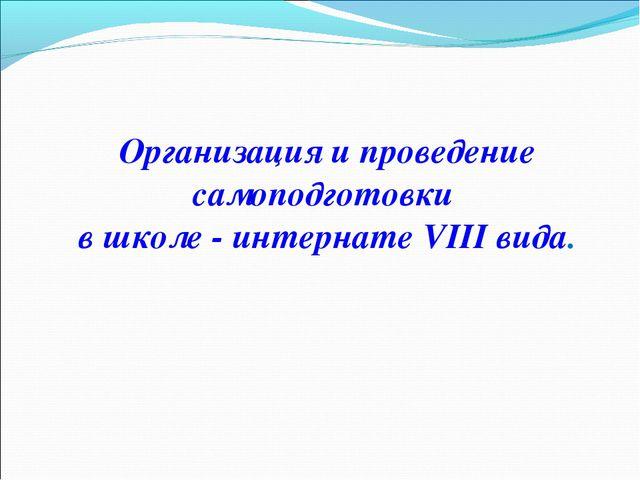 Организация и проведение самоподготовки в школе - интернате VIII вида.