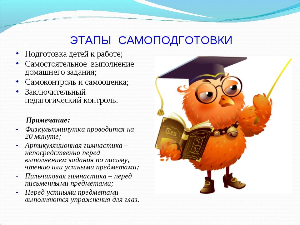 ЭТАПЫ САМОПОДГОТОВКИ Подготовка детей к работе; Самостоятельное выполнение д...