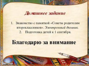 Домашнее задание Знакомство с памяткой «Советы родителям второклассников». Эл