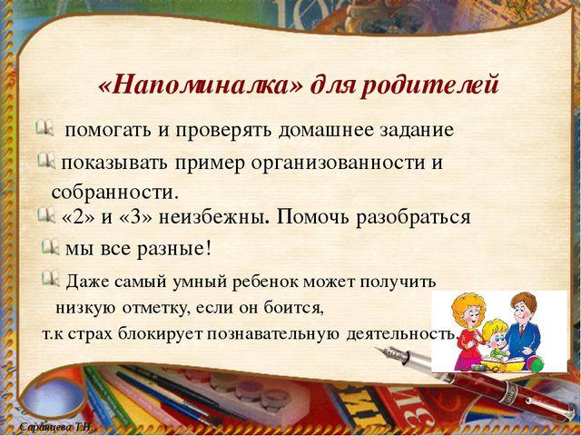 помогать и проверять домашнее задание «Напоминалка» для родителей Саранцева...