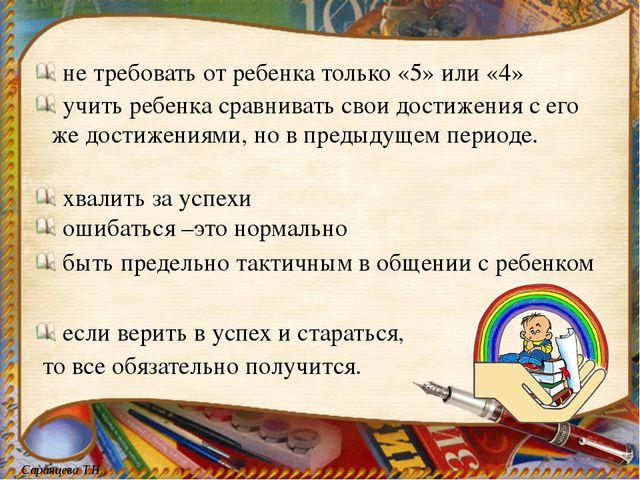 не требовать от ребенка только «5» или «4» Саранцева Т.Н. учить ребенка срав...