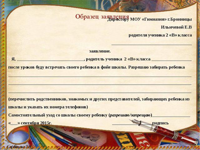 Образец заявления Саранцева Т.Н. Директору МОУ «Гимназия» г.Бронницы Ильичево...