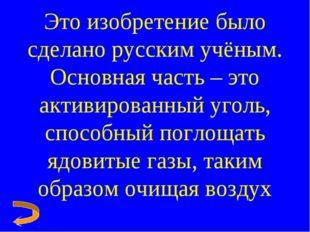 Это изобретение было сделано русским учёным. Основная часть – это активирован