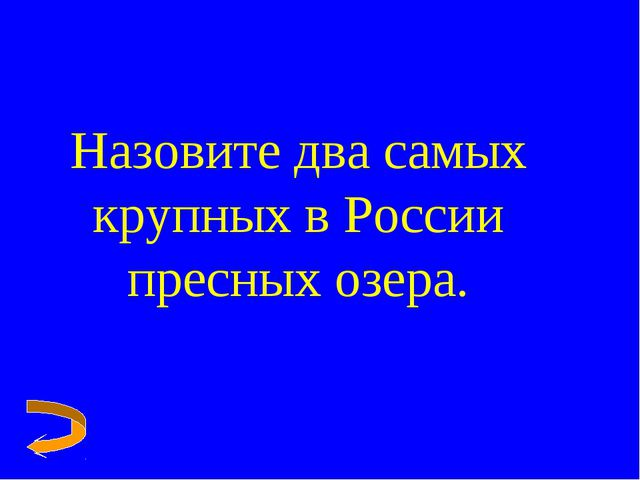 Назовите два самых крупных в России пресных озера.
