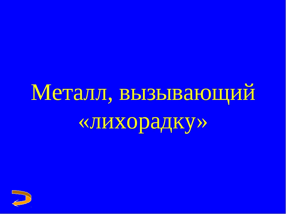 Металл, вызывающий «лихорадку»
