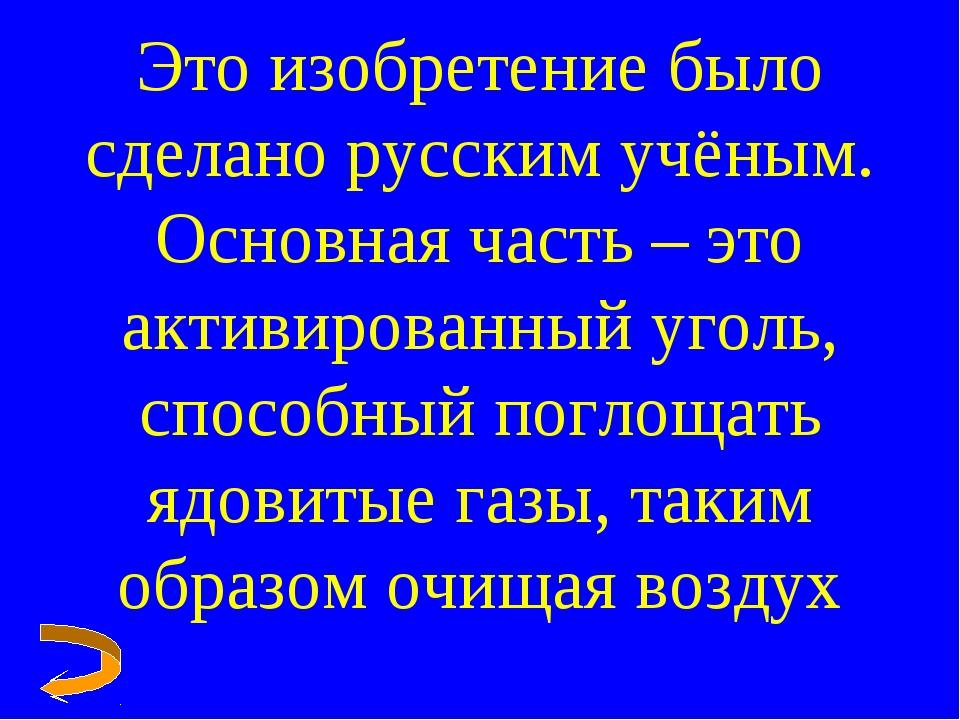 Это изобретение было сделано русским учёным. Основная часть – это активирован...