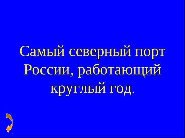 Самый северный порт России, работающий круглый год.
