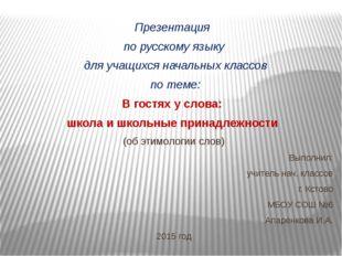 Презентация  по русскому языку  для учащихся начальных классов  по теме: