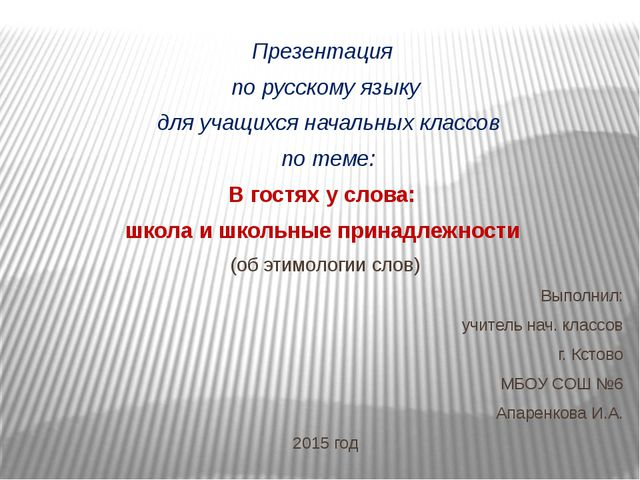 Презентация  по русскому языку  для учащихся начальных классов  по теме:...
