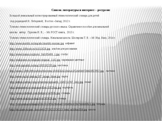 Список литературы и интернет – ресурсов: Список литературы и интернет – ресу...