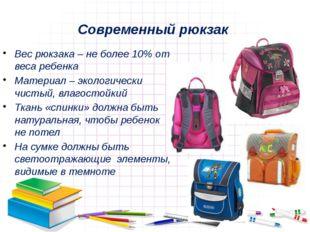Современный рюкзак Вес рюкзака – не более 10% от веса ребенка Материал – экол