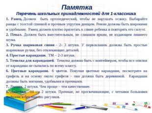 Памятка Перечень школьных принадлежностей для 1-классника 1. Ранец.Должен б