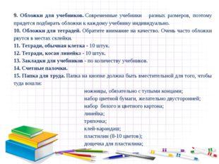 9. Обложки для учебников.Современные учебники разных размеров, поэтому приде