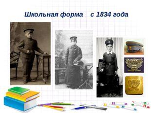 Школьная форма с 1834 года