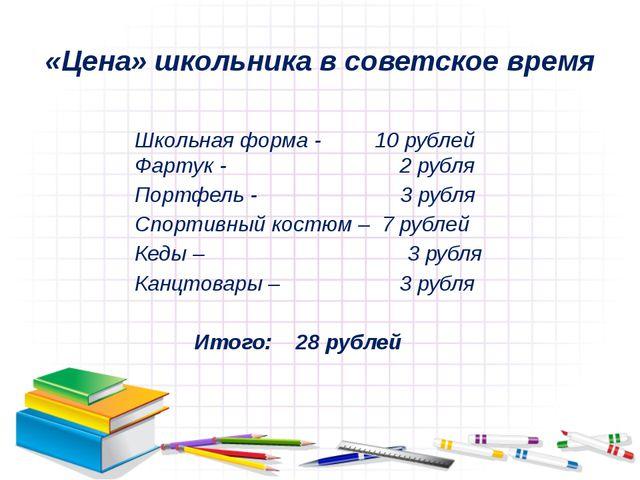 «Цена» школьника в советское время Школьная форма - 10 рублей Фартук - 2 рубл...