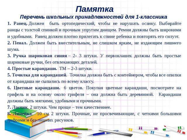 Памятка Перечень школьных принадлежностей для 1-классника 1. Ранец.Должен б...