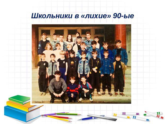 Школьники в «лихие» 90-ые