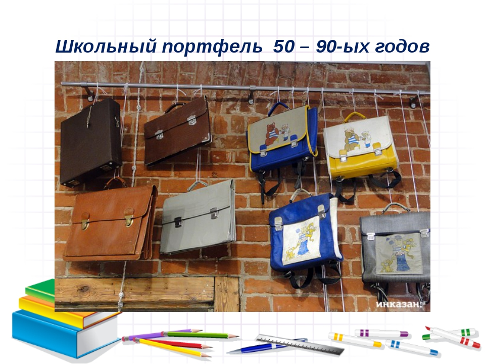 Школьный портфель 50 – 90-ых годов