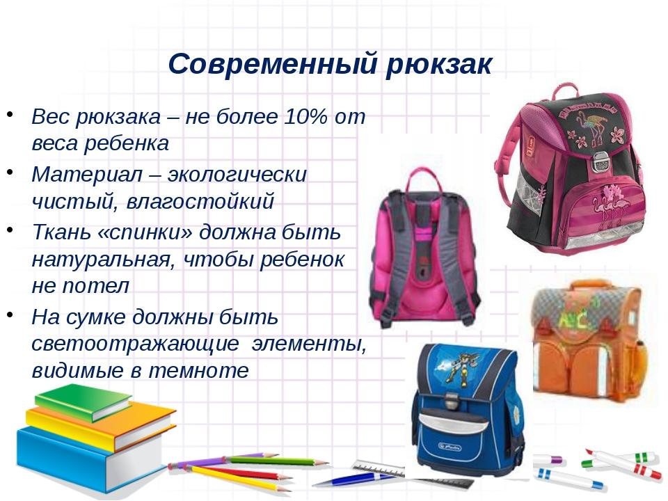 Современный рюкзак Вес рюкзака – не более 10% от веса ребенка Материал – экол...