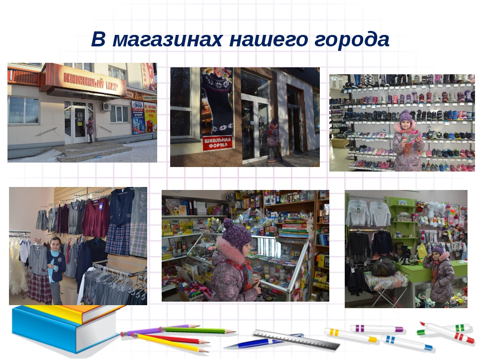 В магазинах нашего города