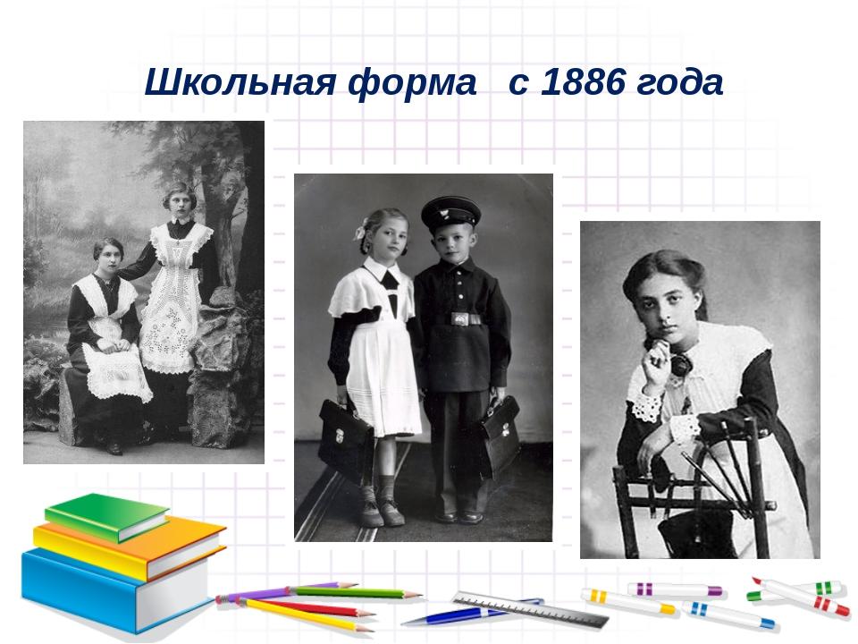 Школьная форма с 1886 года
