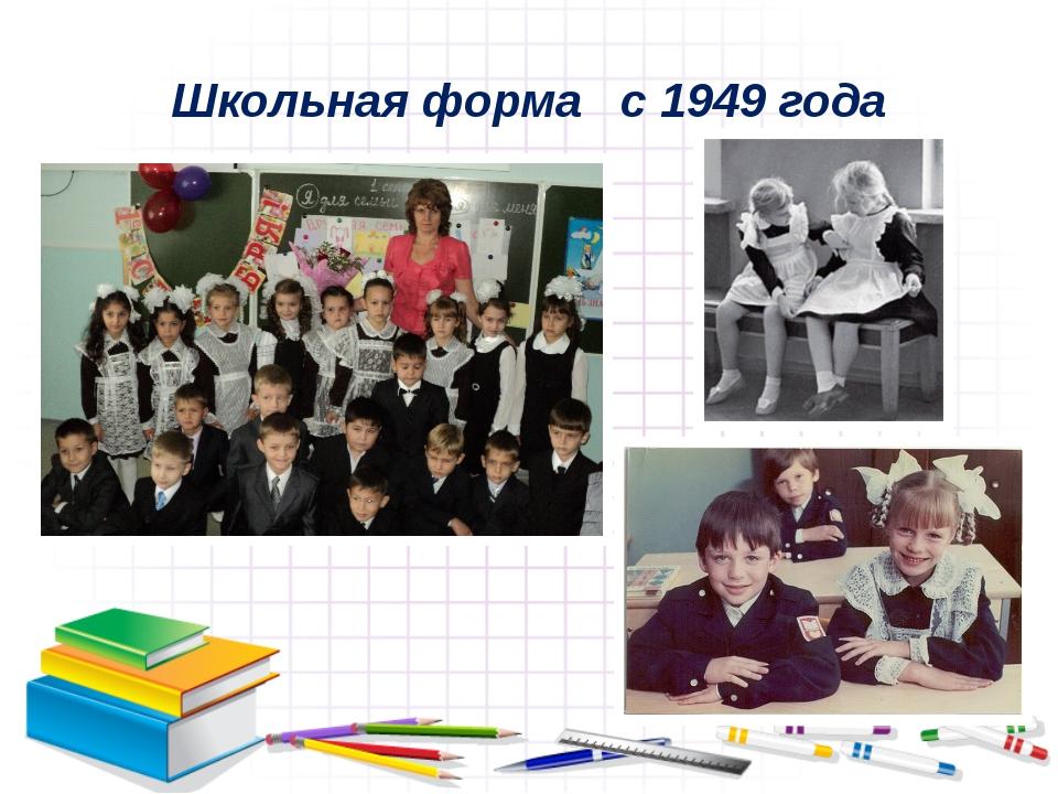 Школьная форма с 1949 года