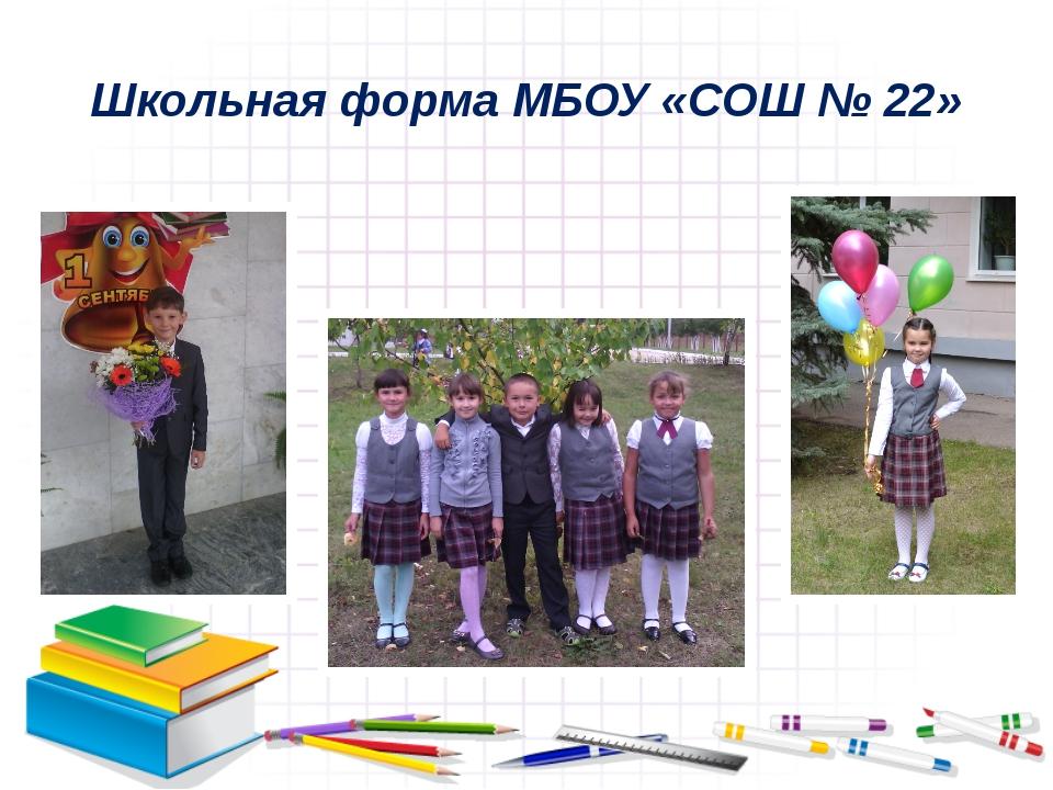 Школьная форма МБОУ «СОШ № 22»