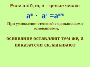 основание оставляют тем же, а показатели складывают Если а ≠ 0, m, n – целые