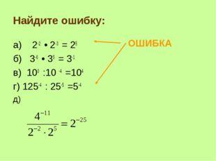 Найдите ошибку: а) 2-2 • 2-3 = 25 б) 3-6 • 35 = 3-1 в) 100 :10 -4 =104 г) 125