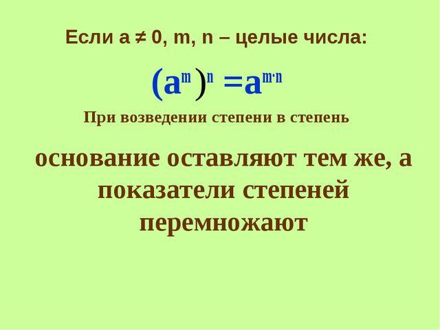основание оставляют тем же, а показатели степеней перемножают Если а ≠ 0, m,...