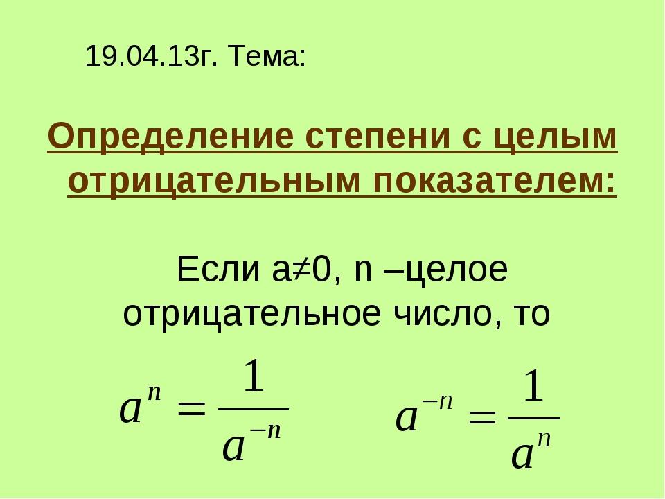 Определение степени с целым отрицательным показателем: Если а≠0, n –целое отр...