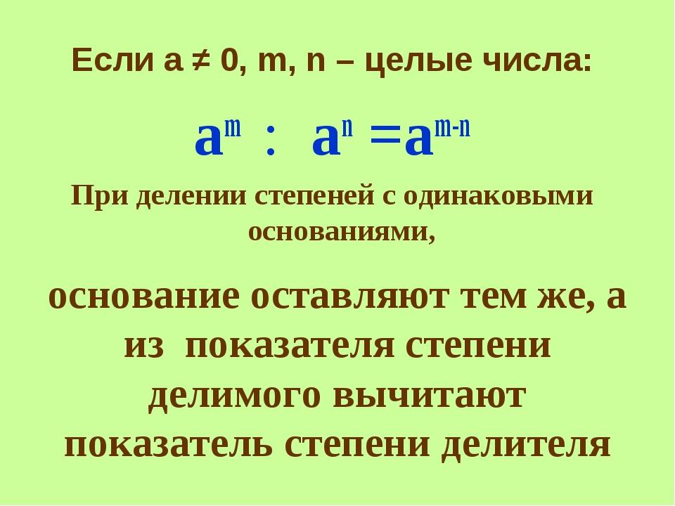 основание оставляют тем же, а из показателя степени делимого вычитают показат...