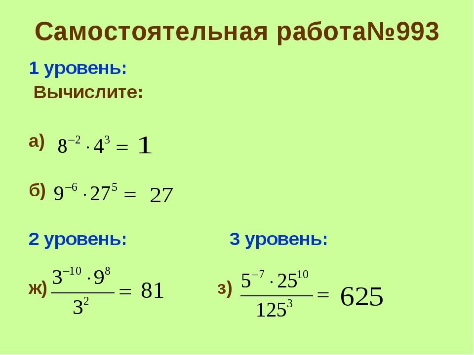 Самостоятельная работа№993 1 уровень: Вычислите: а) б) 2 уровень: 3 уровень:...