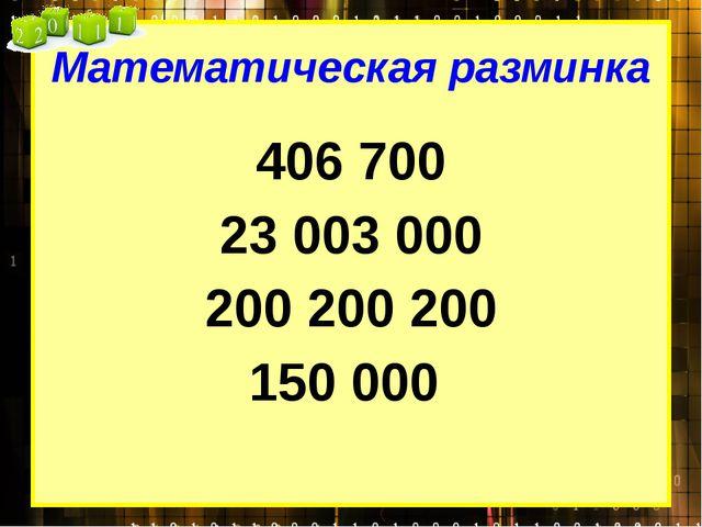 Математическая разминка 406 700 23 003 000 200 200 200 150 000