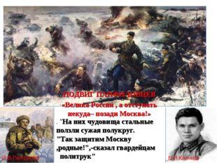 ПОДВИГ ПАНФИЛОВЦЕВ «Велика Россия , а отступать некуда– позади Москва!» И.В.П
