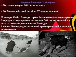 Жертвы блокады Ленинграда - От голода умерло 640 тысяч человек - От боевых де