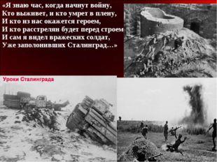 «Я знаю час, когда начнут войну, Кто выживет, и кто умрет в плену, И кто из н