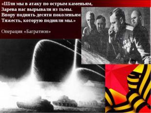 «Шли мы в атаку по острым каменьям, Зарева нас вырывали из тьмы. Впору поднят