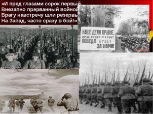 22 июня 1941 года. Четыре часа утра. Первые фашистские бомбы обрушились на м