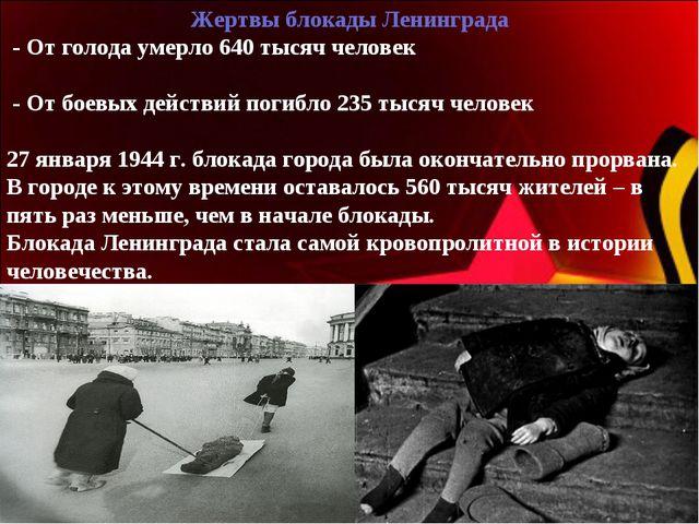 Жертвы блокады Ленинграда - От голода умерло 640 тысяч человек - От боевых де...