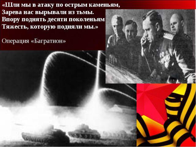 «Шли мы в атаку по острым каменьям, Зарева нас вырывали из тьмы. Впору поднят...