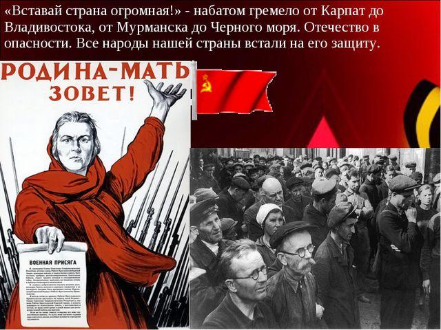 «Вставай страна огромная!» - набатом гремело от Карпат до Владивостока, от Му...