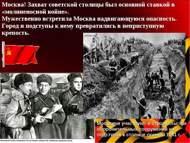 Москва! Захват советской столицы был основной ставкой в «молниеносной войне»....