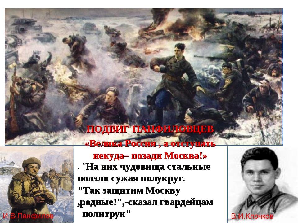ПОДВИГ ПАНФИЛОВЦЕВ «Велика Россия , а отступать некуда– позади Москва!» И.В.П...